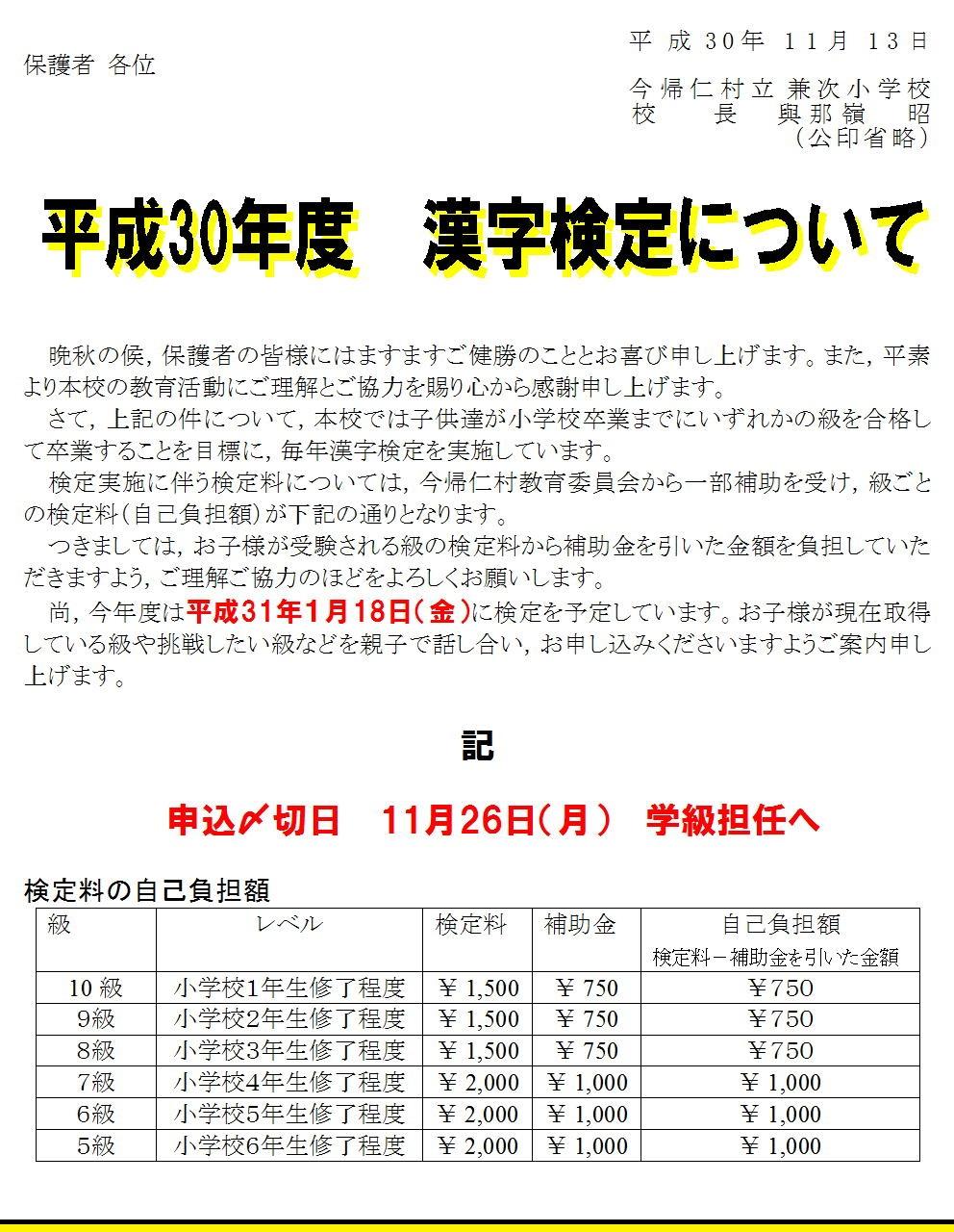 漢字検定公文