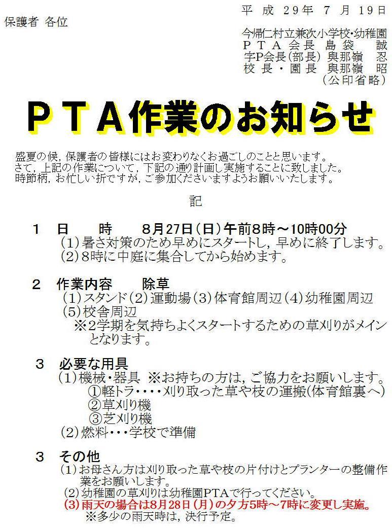 第2回PTA会長
