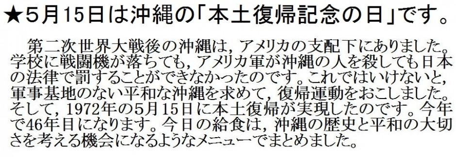 沖縄本土復帰の日
