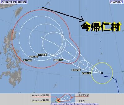 台風20号