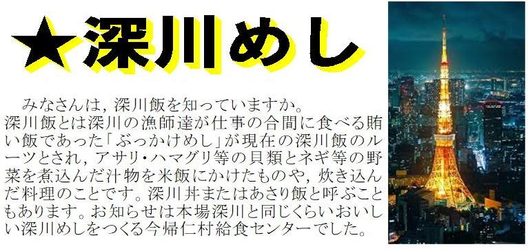 ふかがわめし0913